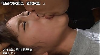 Memori Shizuku - The husband'_s family is the sexual perversion family(prestige)
